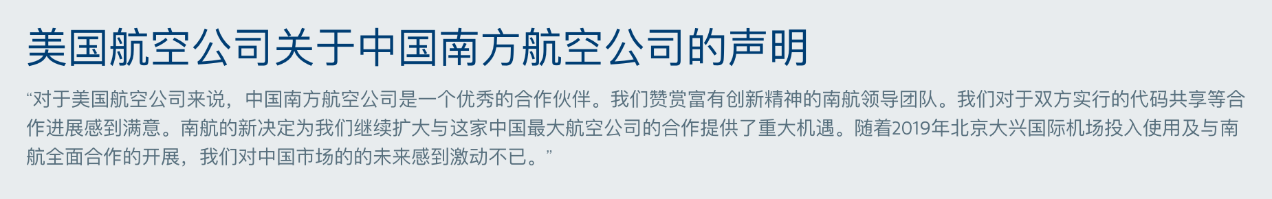 Translated statement from American Airlines on China Southern
